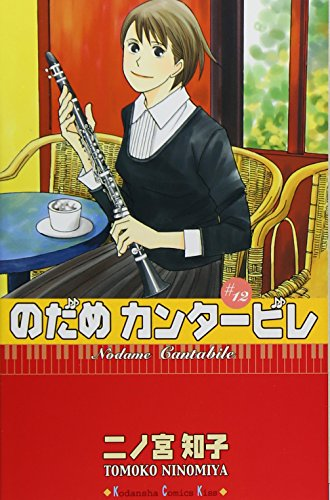 のだめカンタービレ(12) (KC KISS)