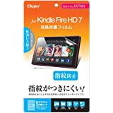Digio 2 Kindle Fire HD7用 液晶保護フィルム 指紋防止