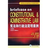 憲法和行政法簡明案例