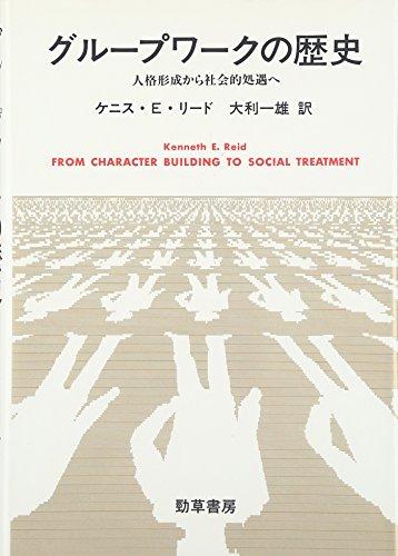 グループワークの歴史―人格形成から社会的処遇へ