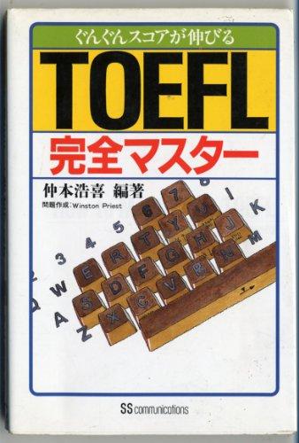 TOEFL = Tofuru kanzen masuta [Japanese Edition]