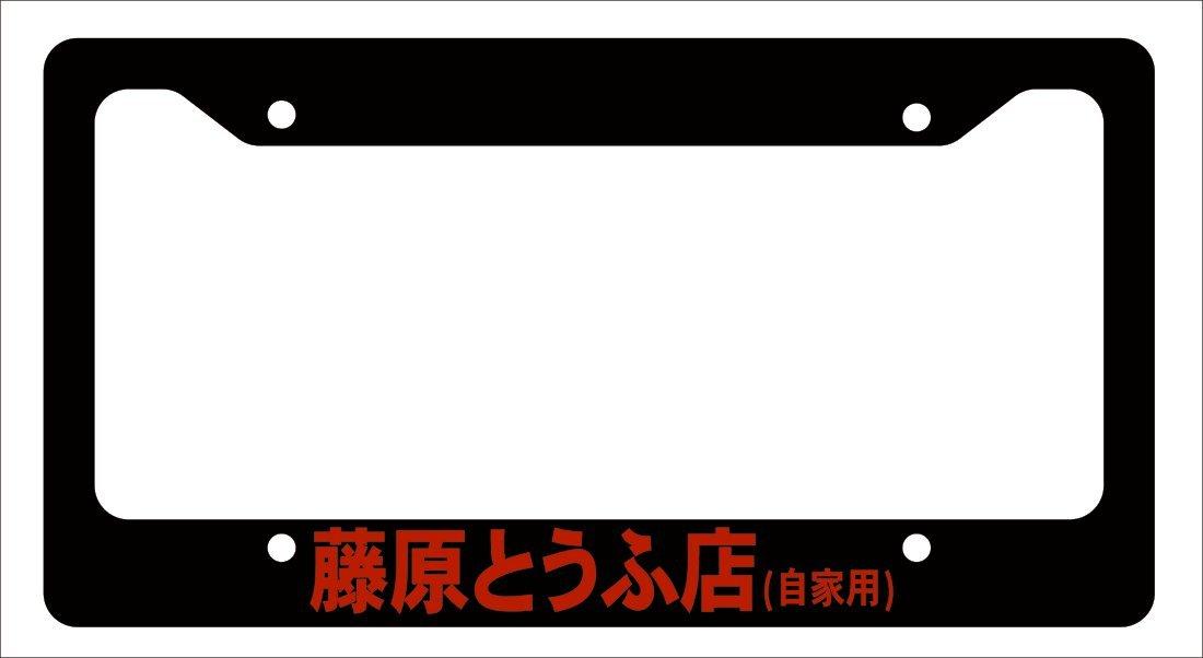 Initiale D Tofu Shop Funny KFZ Nummernschild Rahmen JDM Stance ...