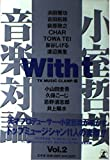 With t―小室哲哉音楽対論〈Vol.2〉
