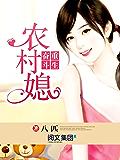 重生奋斗农村媳第3卷(阅文白金大神作家作品)
