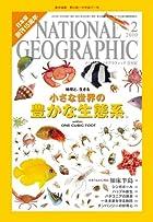 NATIONAL GEOGRAPHIC ( ナショナルジオグラフィック )日本版 2010年 02月号 [雑誌]