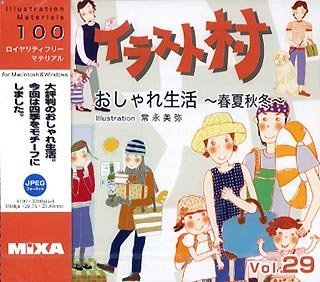 イラスト村 Vol.29 おしゃれ生活 B0002490HI Parent