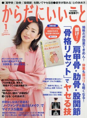 月刊からだにいいこと 2018年 01 月号 [雑誌]