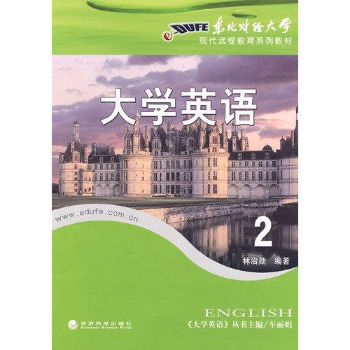 Download College English (B) pdf