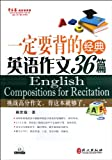 36 Classic English Compositions to be Recited - with pure US tone MP3 (Chinese Edition)
