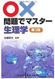 ○×問題でマスター生理学第3版