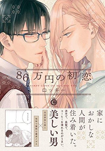 86万円の初恋 (Charles Comics)