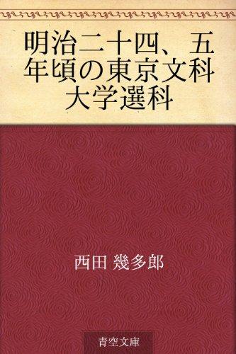 明治二十四、五年頃の東京文科大学選科