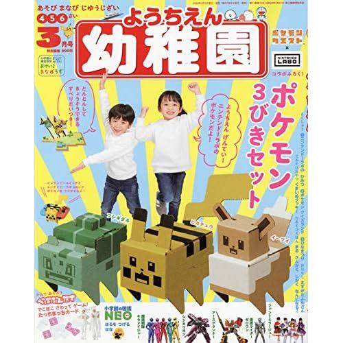 幼稚園 2020年3月号 画像