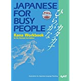 Japanese for Busy People Kana Workbook: Revised 3rd Edition (Japanese for Busy People Series) (Color: Sky/Pale blue)