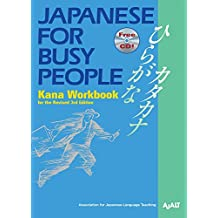 Japanese for Busy People Kana Workbook: Revised 3rd Edition