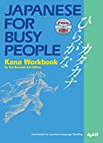 img - for Japanese for Busy People Kana Workbook: Revised 3rd Edition (Japanese for Busy People Series) book / textbook / text book