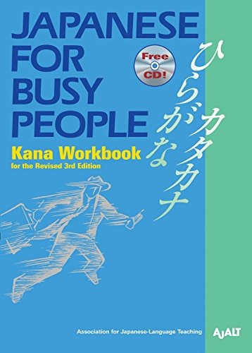 Japanese for Busy People Kana Workbook: Revised 3rd Edition (Japanese for Busy People Series) AJALT