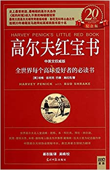 Book Golf Little Red Book (authoritative English version)(Chinese Edition)
