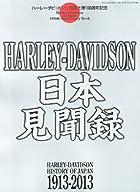 Harley-Davidson (ハーレーダビッドソン) 日本見聞録 2013年 10月号 [雑誌]