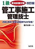 1級管工事施工管理技士 実地試験対策 (国家・資格シリーズ 154)