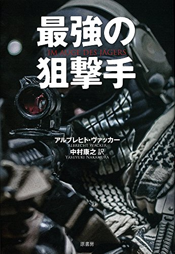 最強の狙撃手<新装版>