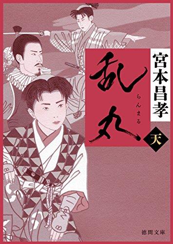 乱丸 天 (徳間文庫)