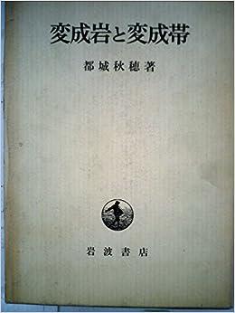 変成岩と変成帯 (1965年) | 都城...