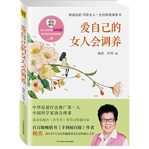 Women Who Love Themselves Nurse Themselves (Chinese Edition)