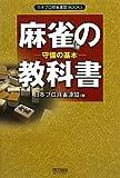麻雀の教科書 守備の基本 (日本プロ麻雀連盟BOOKS)