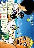 結婚アフロ田中(7) (ビッグコミックス)