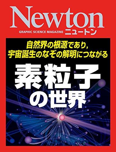 Newton 素粒子の世界
