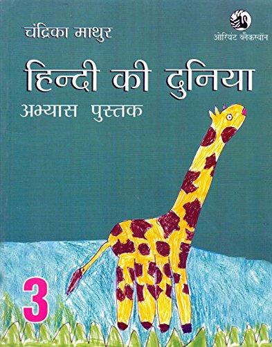 Hindi ki Duniya Workbook 3 (Hindi Edition) pdf