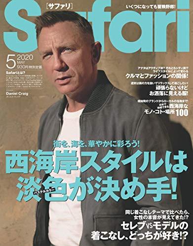 Safari 最新号 表紙画像