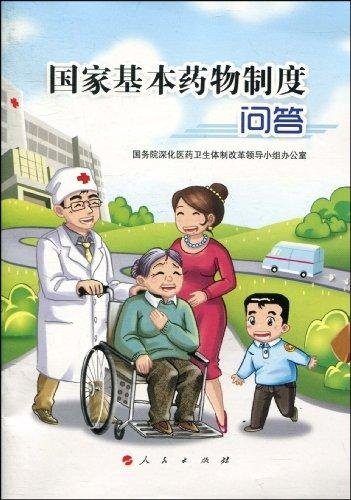 National Essential Drug System Q & A(Chinese Edition)
