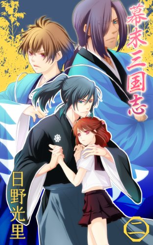 Bakumatsu Sangokushi 2 Bakumatu Sangokushi (Japanese Edition)