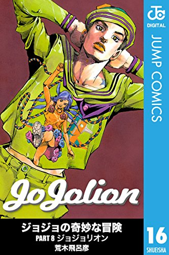 ジョジョの奇妙な冒険 第8部 モノクロ版 16 (ジャンプコミックスDIGITAL)