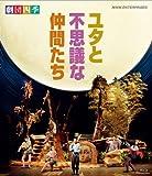 Musical - Gekidan Shiki Musical: Yuta To Fushigi Na Nakama Tachi [Japan BD] NSBS-16828