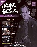 必殺仕事人DVDコレクション 95号 (必殺仕事人V激闘編 第18話~第20話) [分冊百科] (DVD付)