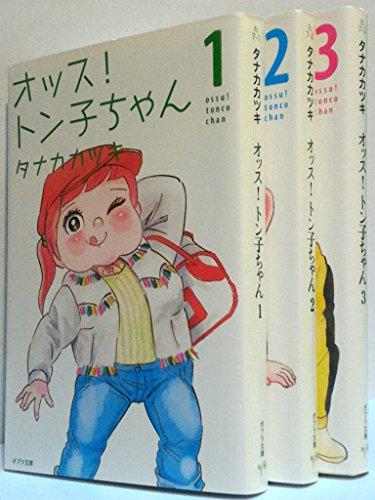 オッス! トン子ちゃん 文庫版 コミック 1-3巻セット (ポプラ文庫 日本文学)