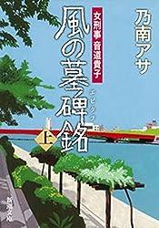 女刑事音道貴子 風の墓碑銘(上)(新潮文庫)