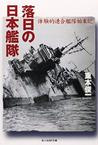 落日の日本艦隊―体験的連合艦隊始末記 (光人社NF文庫)