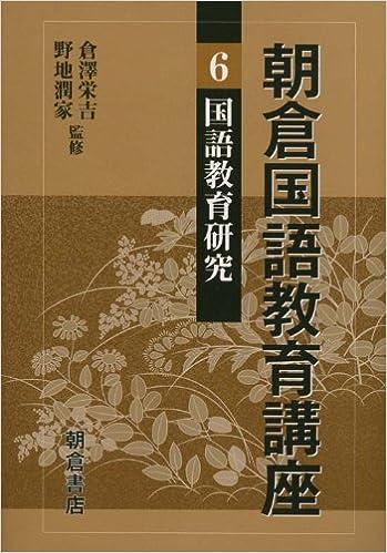 朝倉国語教育講座〈6〉国語教育...