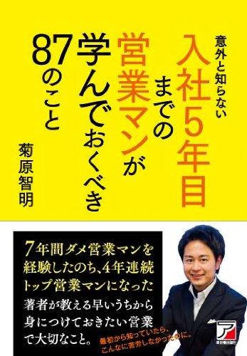 入社5年目までの営業マンが学んでおくべき87のこと 菊原智明
