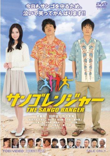 (Japanese Movie - Sango Ranger [Japan DVD] DSZD-8080)