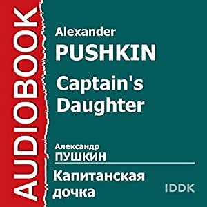 Captain's Daughter [Russian Edition] Audiobook