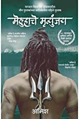 The Immortals Of Meluha (Marathi) Kindle Edition