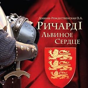 Krestom i mechom [Cross and Sword: The Adventures of Richard I the Lionheart] Audiobook