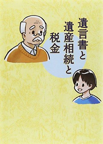 Yuigonsho to isan sozoku to zeikin.