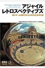 Ajairu Retorosupekutibuzu: Tsuyoi Chīmu O Sodateru Furikaeri No Tebiki Tankobon Hardcover