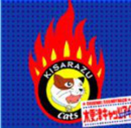 Kisarazu Cats Eye (Original Soundtrack)